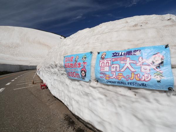 立山 雪の大谷_a0351368_12083308.jpg