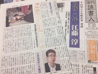 週刊読書人 連載9_a0144779_23010496.jpg