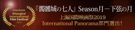 ゲキ×シネ『髑髏城の七人』Season月 -下弦の月-/「上海国際映画祭2019」International Panorama部門選出!_f0162980_12292990.jpg