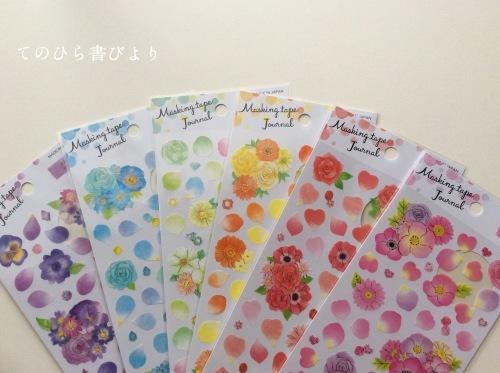 キャンドゥでGAIAのマスキングテープジャーナル6色を買う_d0285885_10482584.jpeg