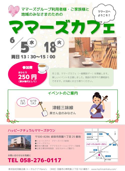 6/5,18は『ママーズカフェ』♪_e0138299_05233331.jpg
