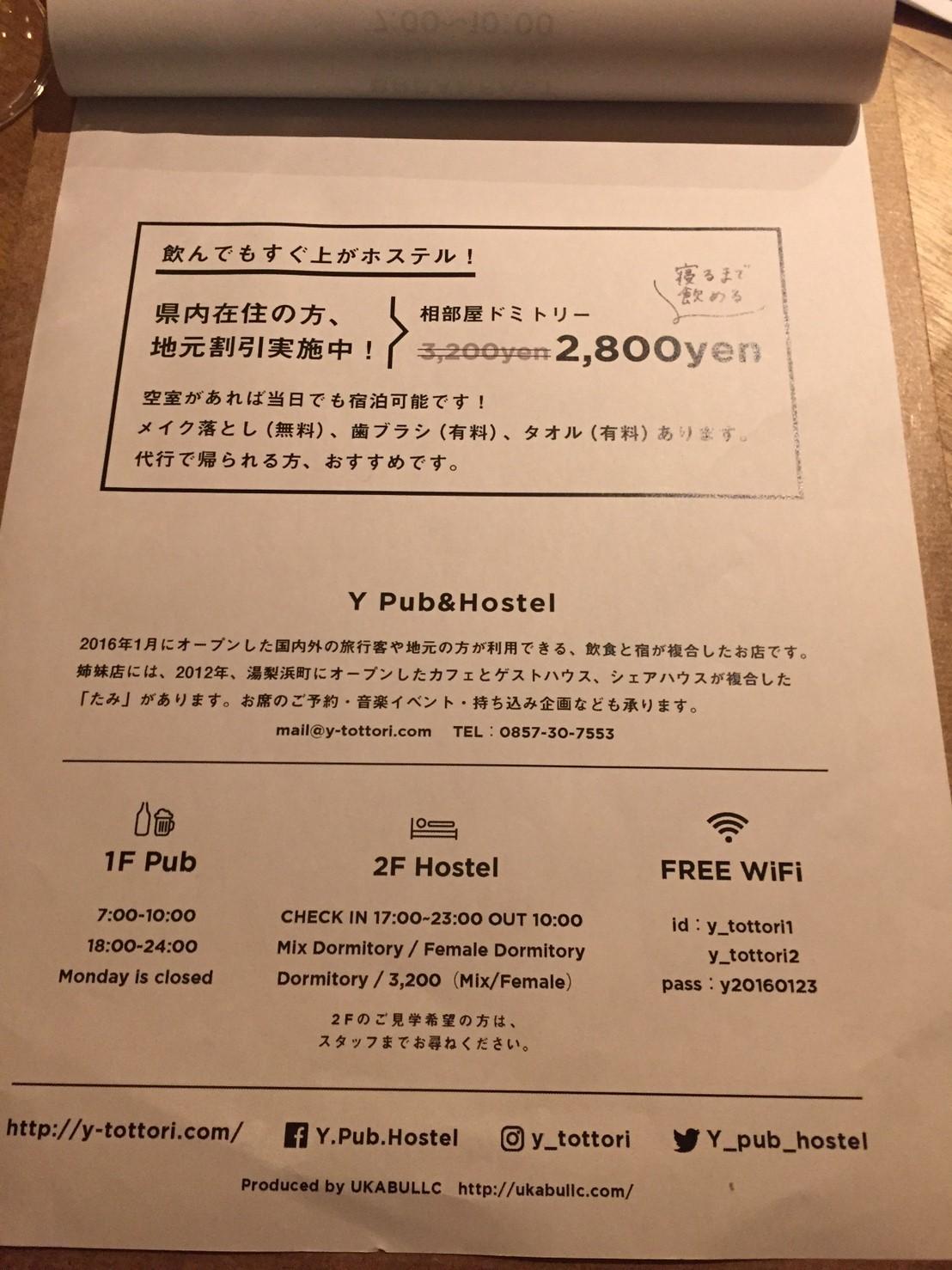 Y PUB & Hostel ディナー_e0115904_08343118.jpg