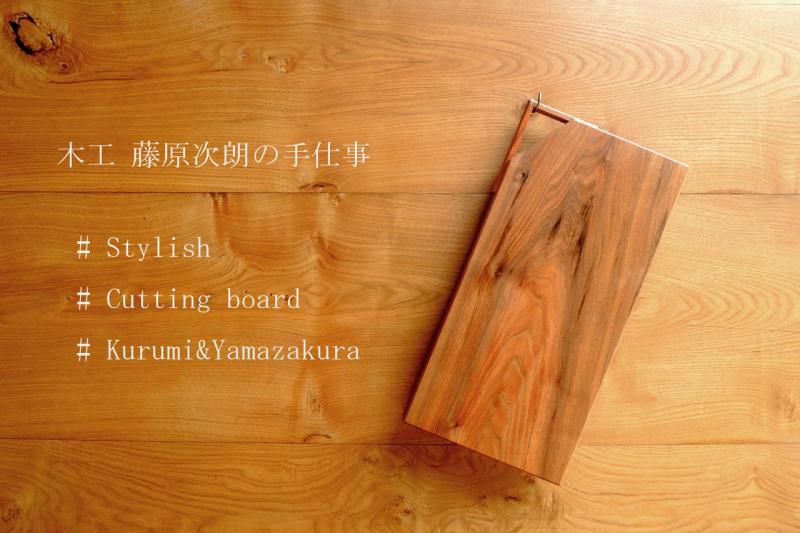 木工 藤原次朗の手仕事 「取っ手付きカッティングボード」_e0248405_20051536.jpg