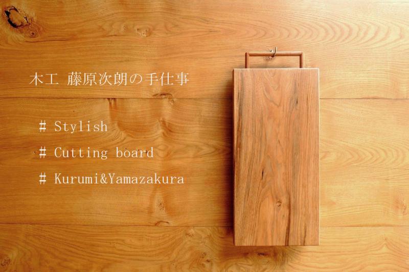 木工 藤原次朗の手仕事 「取っ手付きカッティングボード」_e0248405_20053844.jpg