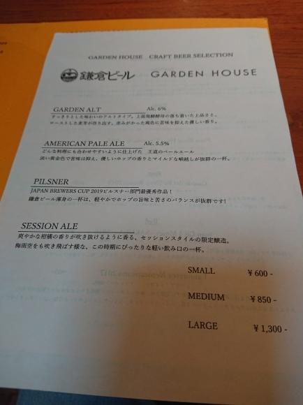 6/7 ガーデンハウス@鎌倉_b0042308_08541888.jpg