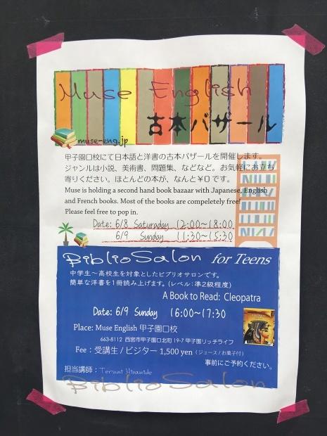 甲子園口校 古本バザール _d0305511_14163296.jpeg