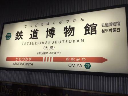鉄道博物館前駅_b0017215_21282867.jpg