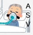 COPD増悪に対するNIVのモード選択:PSV vs ASV_e0156318_116740.png