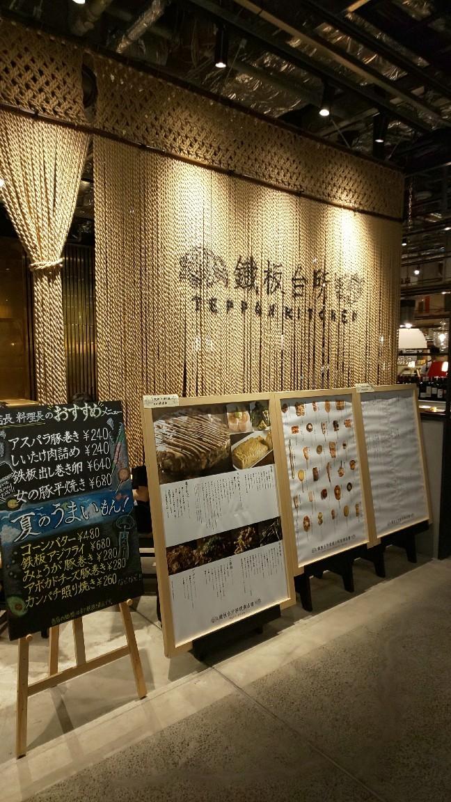 渋谷ストリーム テッパンキッチン_c0124528_18543382.jpg