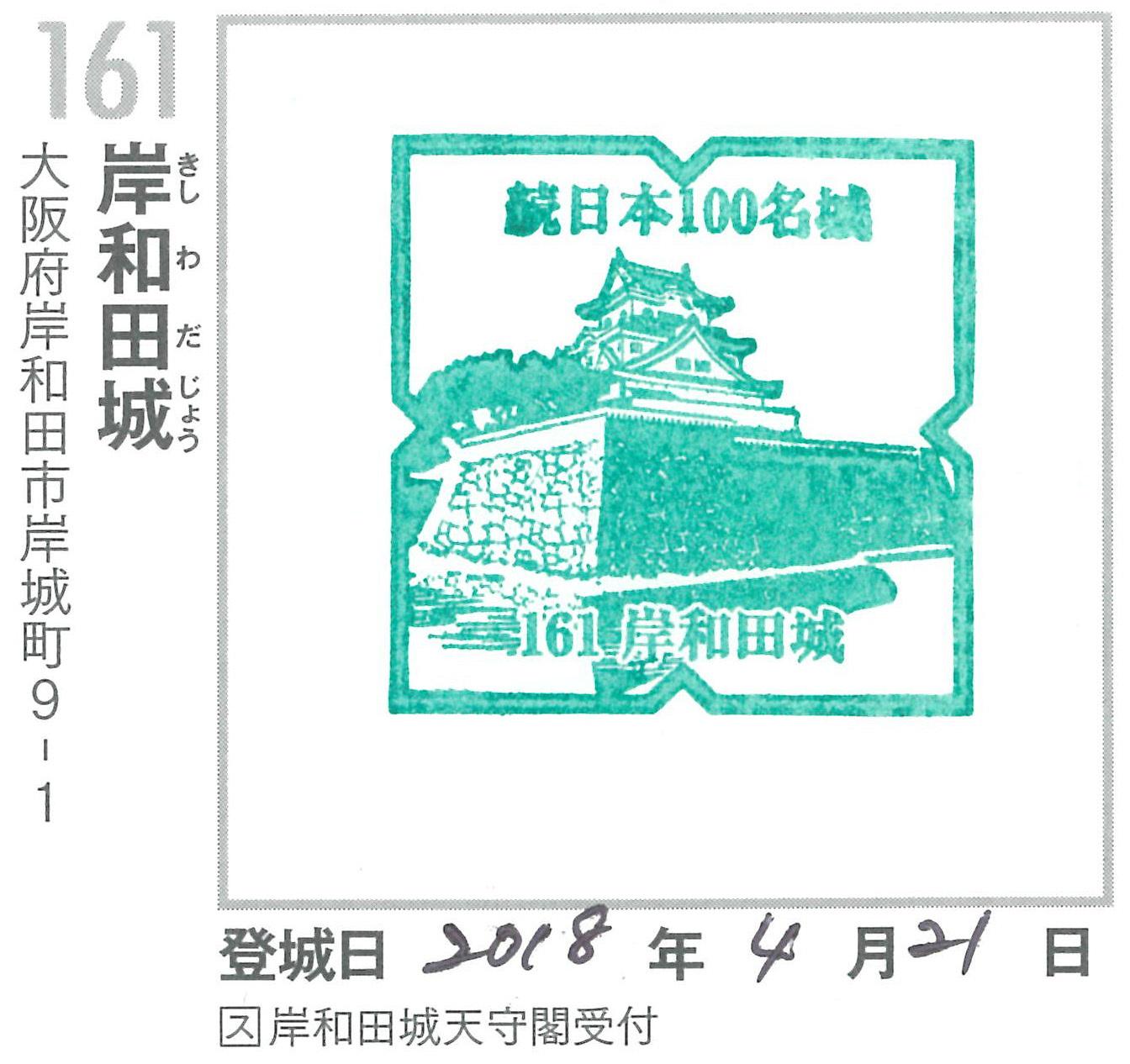 犬走りの代表的な城、岸和田城攻城記。 その3 ~二ノ丸~_e0158128_13081467.jpg