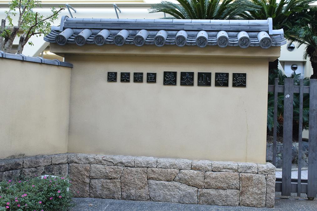 摂津国茨木城跡を歩く。_e0158128_14365528.jpg