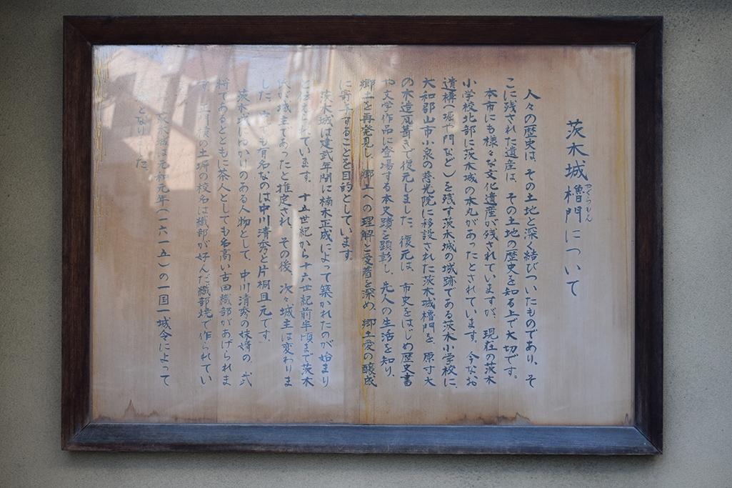 摂津国茨木城跡を歩く。_e0158128_14404479.jpg