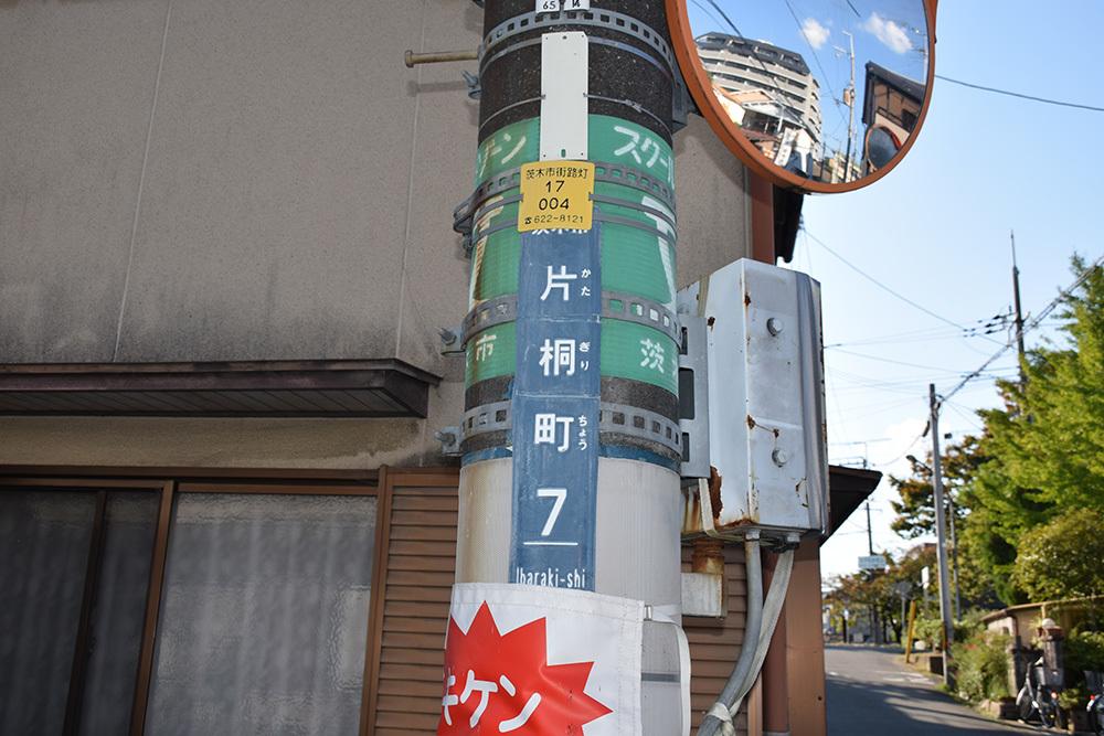 摂津国茨木城跡を歩く。_e0158128_14460661.jpg