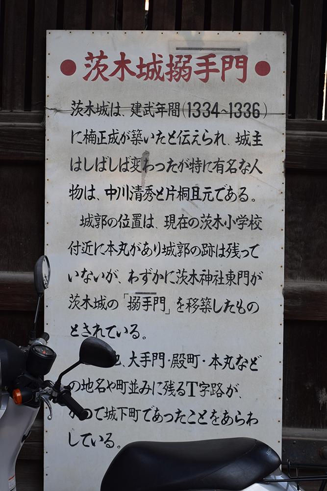 摂津国茨木城跡を歩く。_e0158128_14483896.jpg