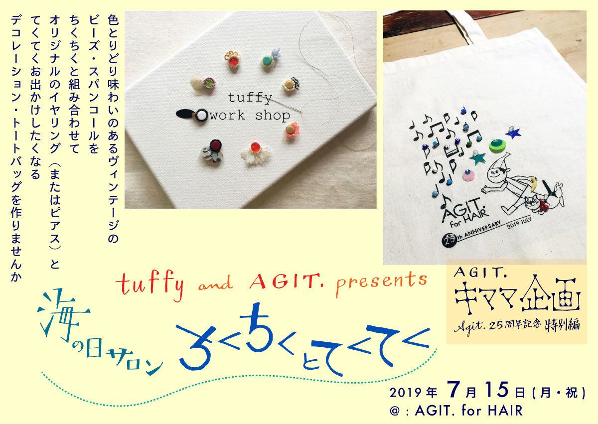 「AGIT. キママ企画」AGIT. 25周年記念特別編 - tuffy and AGIT. presents -《 海の日サロン・ちくちくとてくてく 》_e0120930_16515443.jpg