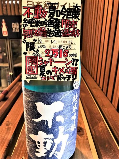 【日本酒】不動 夏吟醸 純米大吟醸 無濾過生原酒 秋田産酒こまち50磨き 限定 30BY🆕_e0173738_10484040.jpg