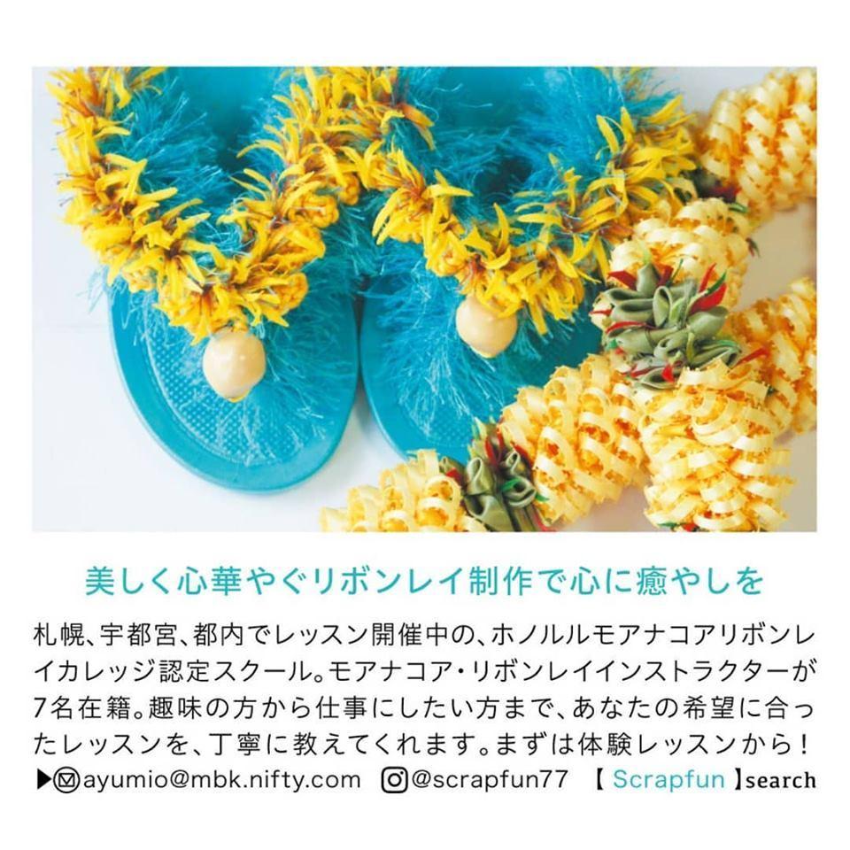 Nanae先生のお教室がCREA7月号に掲載されました!_c0196240_12493235.jpeg