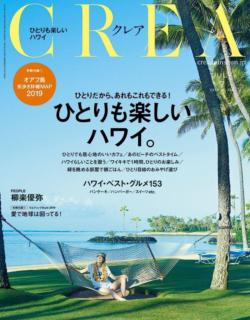 Yukari先生のお教室がCREA7月号に掲載されました!_c0196240_12525513.jpeg