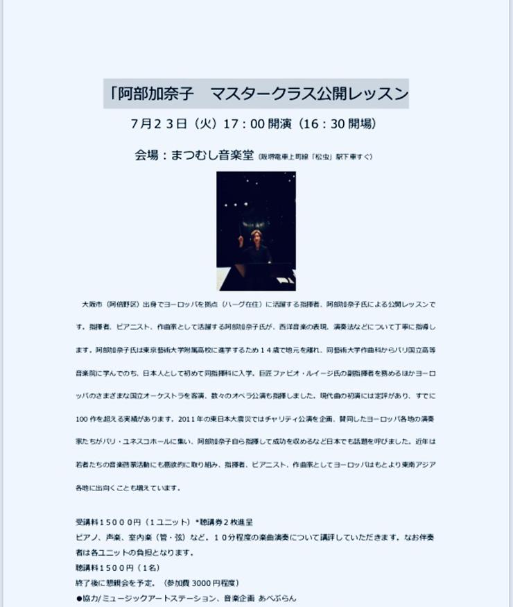 高見智佳子 夏のスケジュール_c0352544_23285712.jpeg