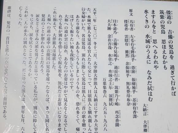 大伴旅人、大宰府の水城にて別れの儀式_a0237545_22192146.jpg