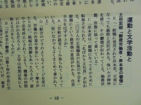 『郵便労働者・岸本君の鬱憤』についての合評_b0050651_13330608.jpg