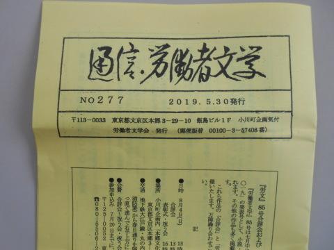 『郵便労働者・岸本君の鬱憤』についての合評_b0050651_13332173.jpg