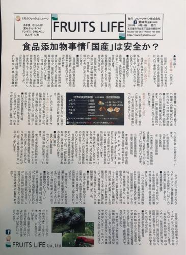 月刊フルーツライフ No.81(通算109号)_a0347953_15431021.jpg