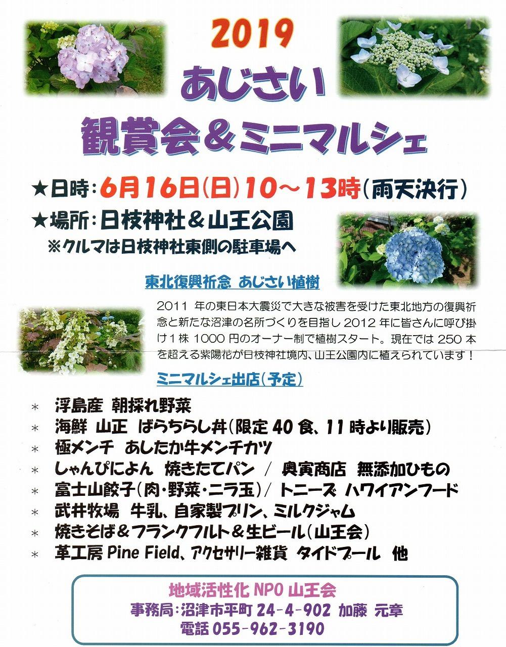 あじさい観賞会&ミニマルシェ!_d0050503_08412633.jpg