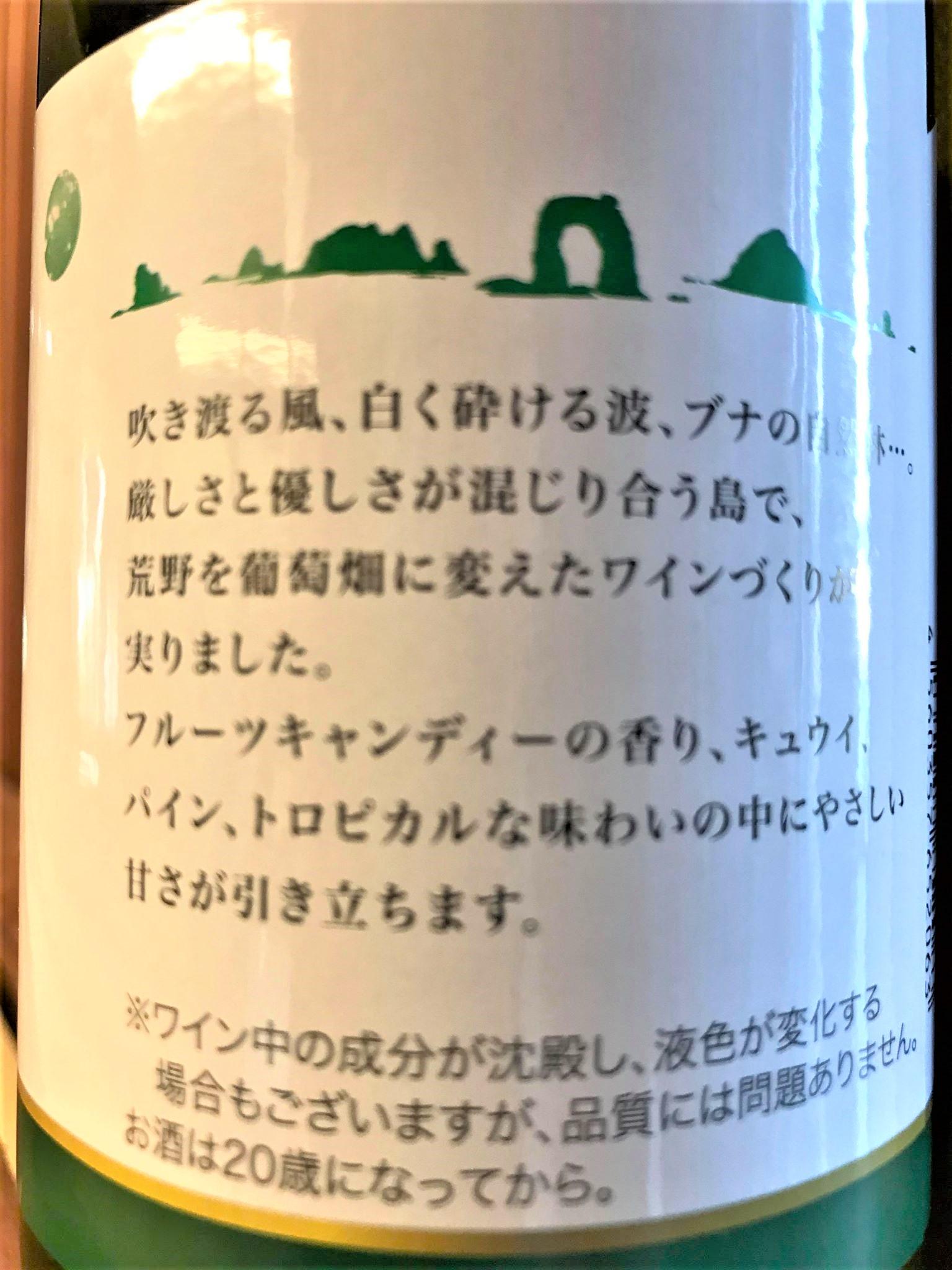 【ワイン】奥尻ワイナリー SUGAKAWA Special 厳選 BLANC Blend 限定🆕_e0173738_18223899.jpg