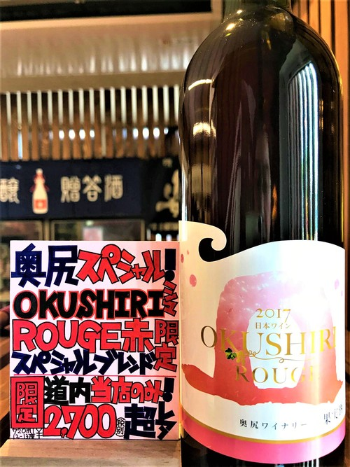 【ワイン】奥尻ワイナリー SUGAKAWA Special 厳選 BLANC Blend 限定🆕_e0173738_18261435.jpg