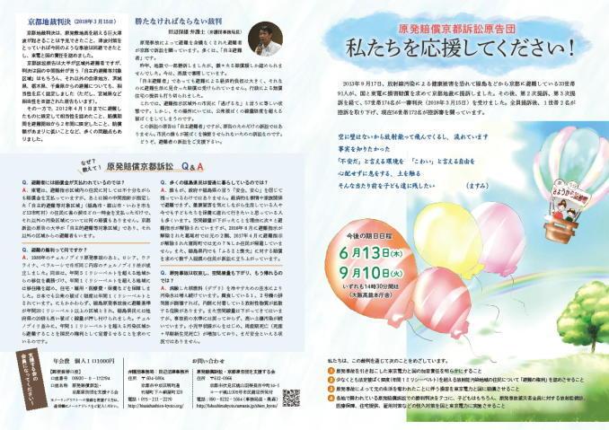 京都訴訟関係のリーフレット、ビラを掲載します_e0391248_09555643.jpg