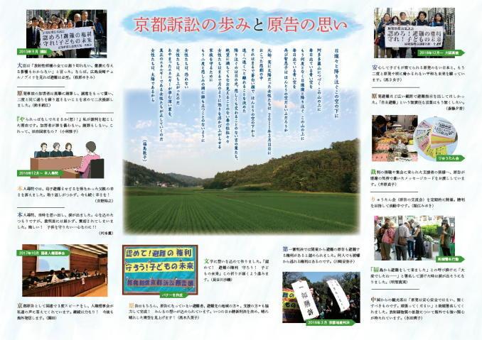 京都訴訟関係のリーフレット、ビラを掲載します_e0391248_09560156.jpg