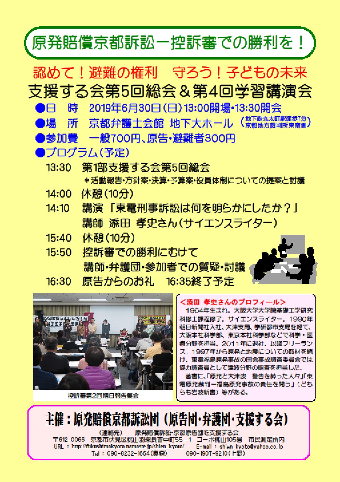 京都訴訟関係のリーフレット、ビラを掲載します_e0391248_09560671.png