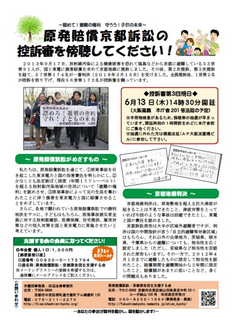 京都訴訟関係のリーフレット、ビラを掲載します_e0391248_09560844.png