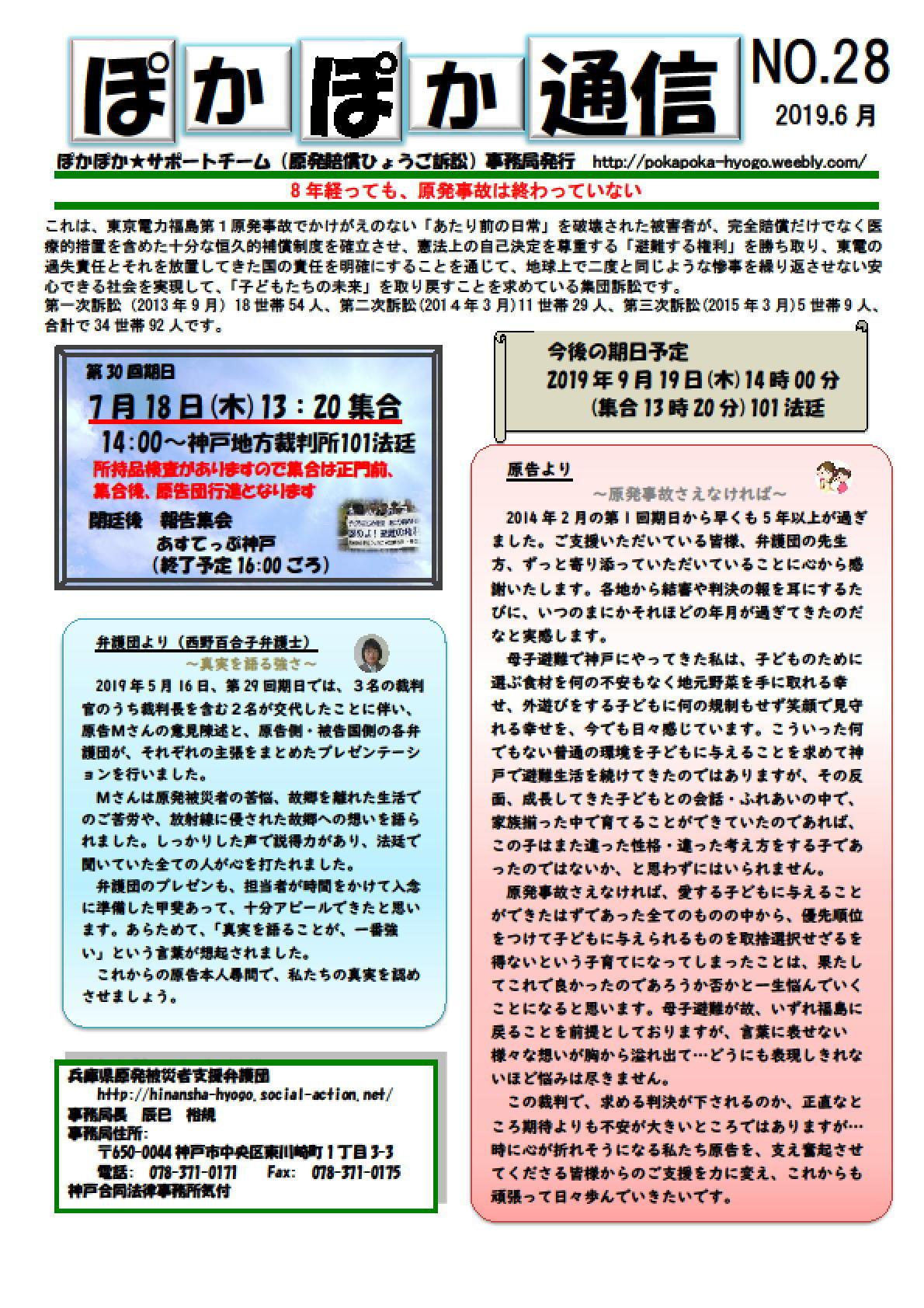 ひょうご訴訟の取り組み_e0391248_10061809.jpg