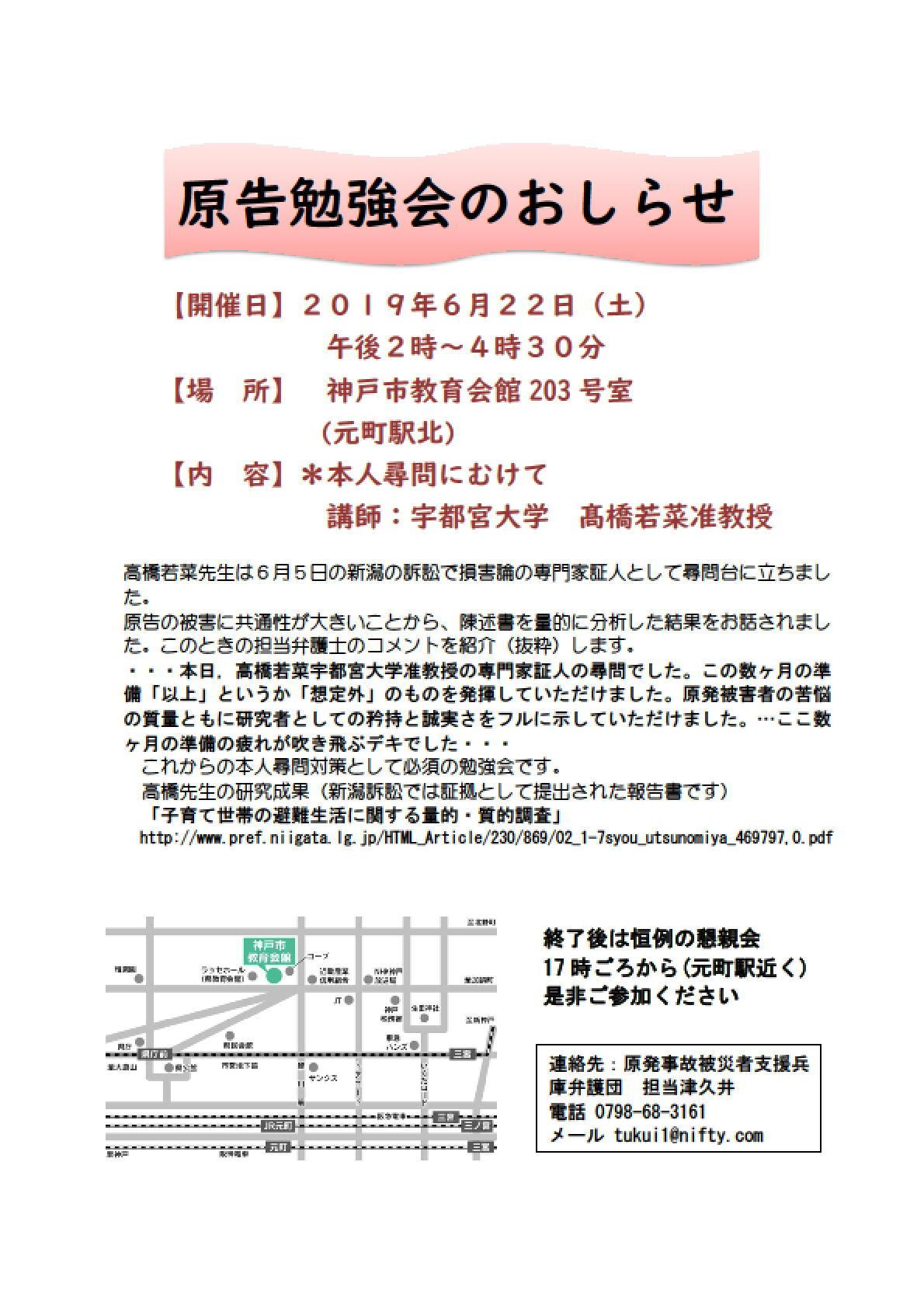 ひょうご訴訟の取り組み_e0391248_10064381.jpg