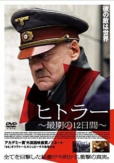 映画「ヒトラー 最期の12日間」(2004年)と「歴史家論争」 : 本日の中 ...