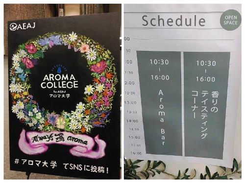「アロマ大学in新潟」に参加しましたーその1(香育学科)_c0190960_9243582.jpg