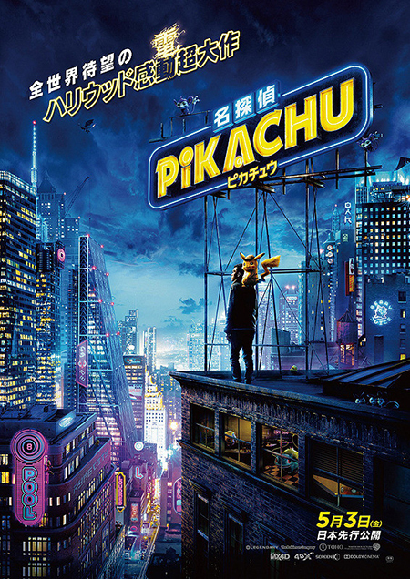 名探偵ピカチュウ / Pokemon Detective Pikachu_e0076761_00252492.jpg