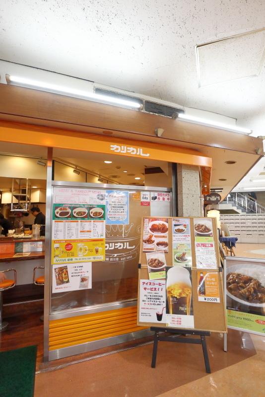 カリカル 新橋本店で、印度カレーを食べる_a0077663_17073885.jpg