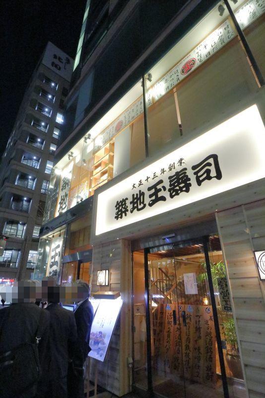 築地玉寿司で、お寿司を食べる~_a0077663_17290732.jpg
