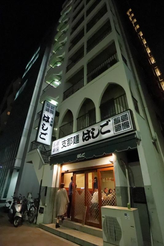 支那麺 はしごで、担々麺~_a0077663_17490129.jpg
