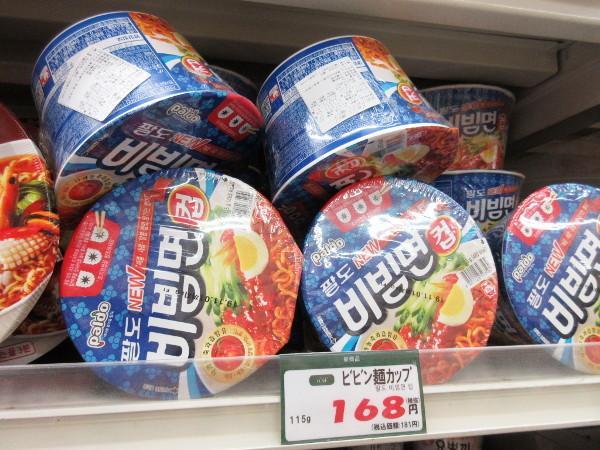 【パルド】パルドビビン麺(カップ麺)_c0152767_19503720.jpg
