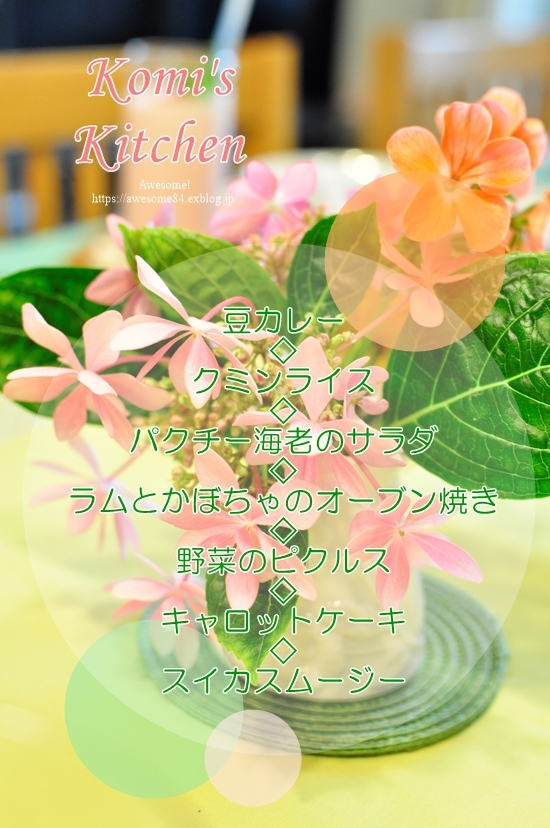 今月のおいしいテーブル@Komi\'s Kitchen_e0359481_11562487.jpg