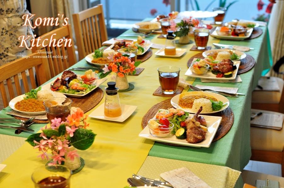 今月のおいしいテーブル@Komi\'s Kitchen_e0359481_11572983.jpg