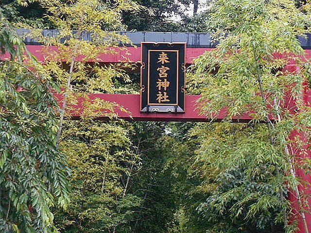 来宮神社_e0290193_20492745.jpg