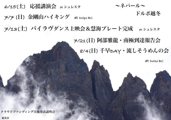 クラウドファンディング実施説明会!_e0111396_17555345.jpg