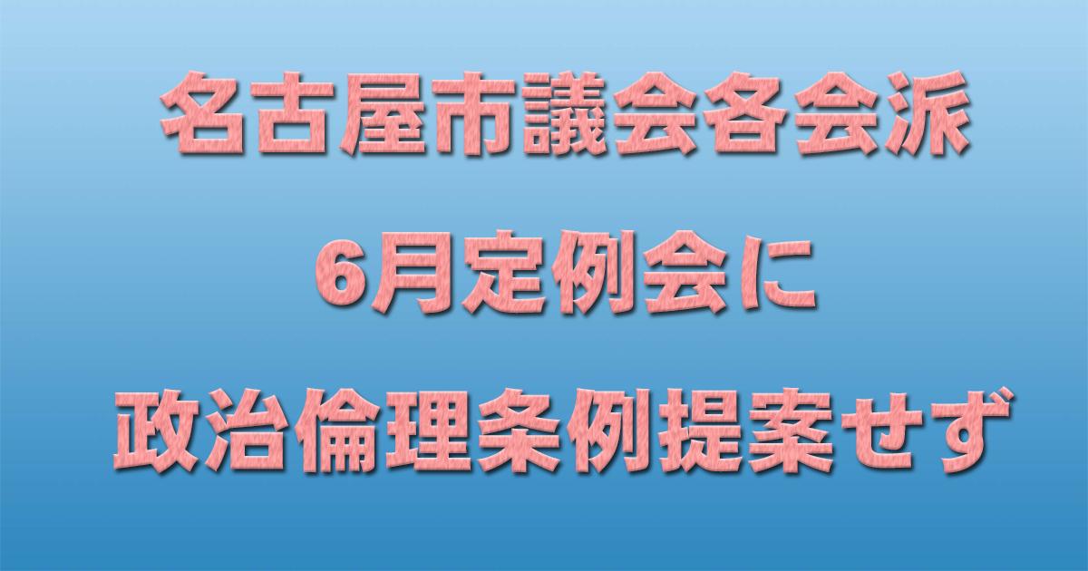 名古屋市議会各会派 6月定例会に政治倫理条例提案せず_d0011701_11450925.jpg