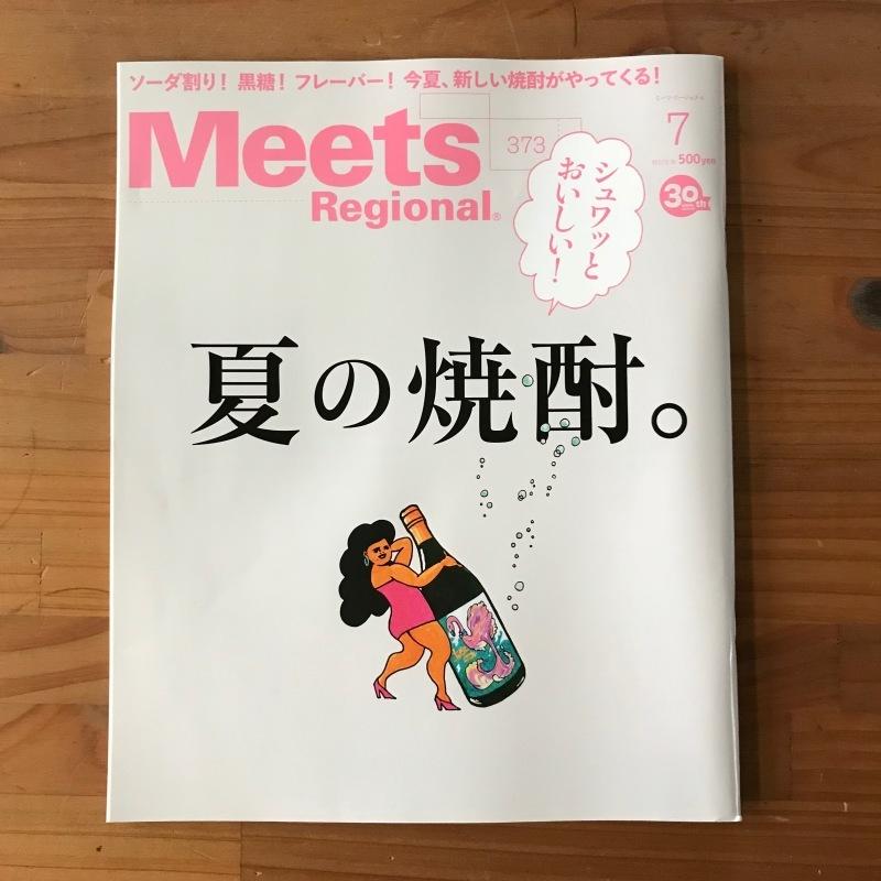 [WORKS]Meets 373 夏の焼酎。_c0141005_10473418.jpg