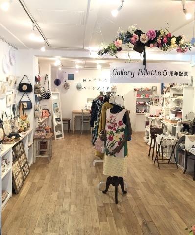 Gallery Palette 5周年記念スペシャルイベント  「おしゃれなハンドメイド展」  今日からスタートしました😊_a0157409_22365735.jpeg